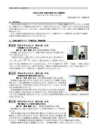 h25_report+bansho.jpg